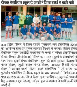 dms-sagar-sports-event